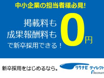 中小企業の担当者必見!掲載料も成果報酬料も0円で新卒採用できる!