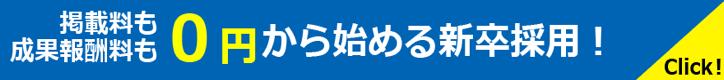 掲載料も成果報酬料も0円から始める新卒採用!