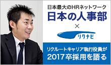 日本最大のHRネットワーク 日本の人事部×リクナビ リクルートキャリア執行役員が2017卒採用を語る
