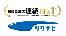掲載企業数連続No.1 リクナビ
